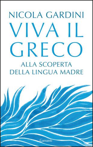 EVENTO DIGITALE: Nicola Gardini in diretta con il Circolo dei Lettori di Milano