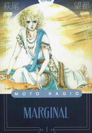copertina Marginal. Moto Hagio collection. Vol. 1