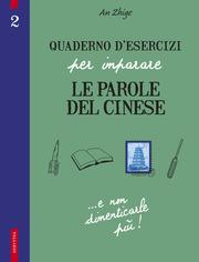 Quaderno per imparare le parole del cinese 2