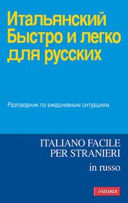 (epub) Italiano facile. In russo