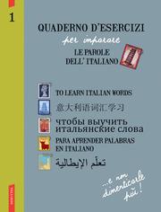 Quaderno d'esercizi per imparare le parole dell'italiano N. 1