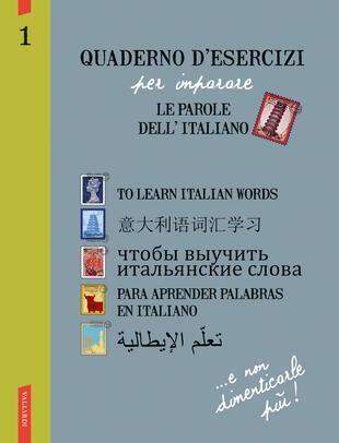 copertina Quaderno d'esercizi per imparare le parole dell'italiano 1