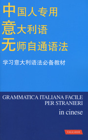 Grammatica italiana facile. In cinese