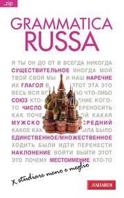 (pdf) Grammatica russa