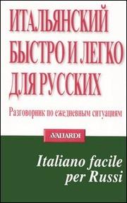 Italiano facile. In russo
