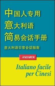 Italiano facile. In cinese