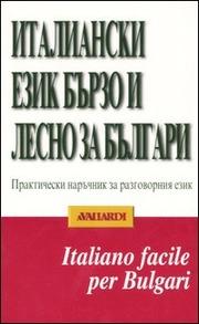 Italiano facile. In bulgaro
